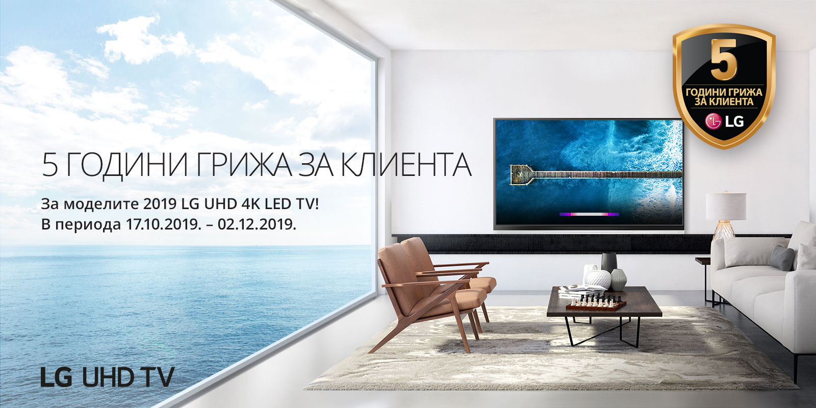 TV-UHD-Banner-Desktop_BUL_v2