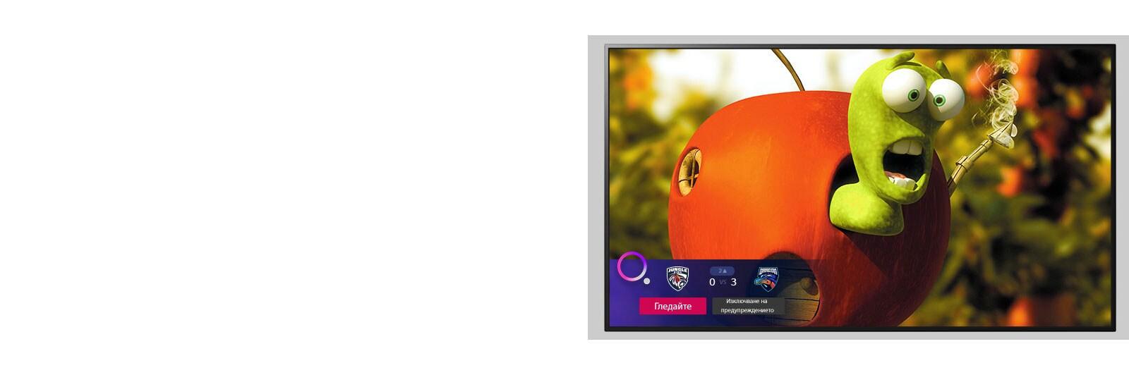 Телевизор, на който се вижда анимиран рисуван герой и предупреждението за спортно събитие в долния край на екрана.