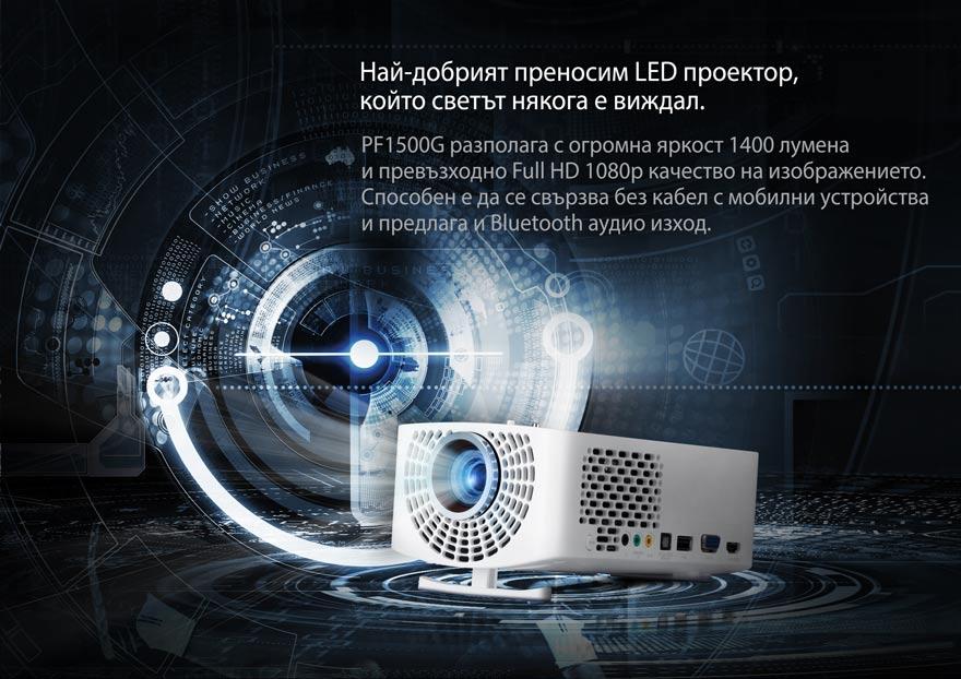 Най-добрият преносим LED проектор, който светът някога е виждал.