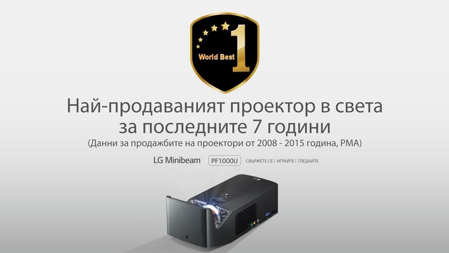 Най-продаваният проектор за 7 поредна година