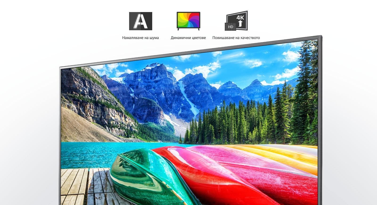 Икони за намаляване на шума, динамични цветове и повишаване на качеството, както и телевизионен екран, показващ живописна снимка на планини, гора и езеро.