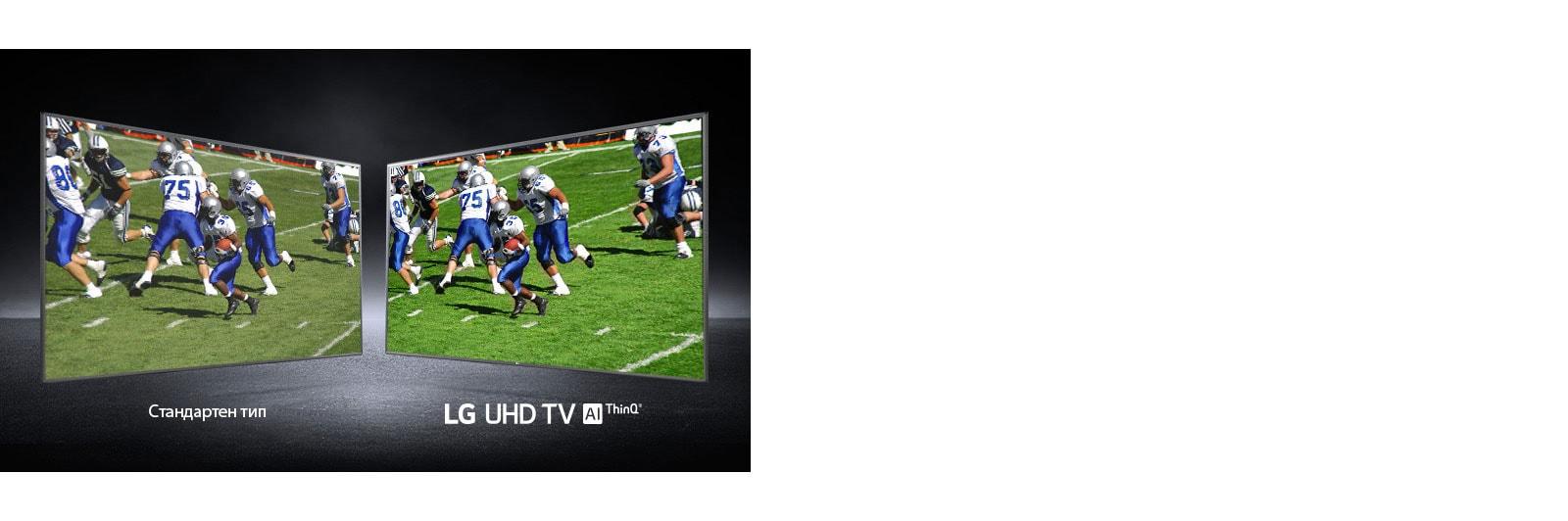 Картина с футболисти, които играят на терен, показан от различни гледни точки. Изображение от конвенционален екран и от UHD телевизор.
