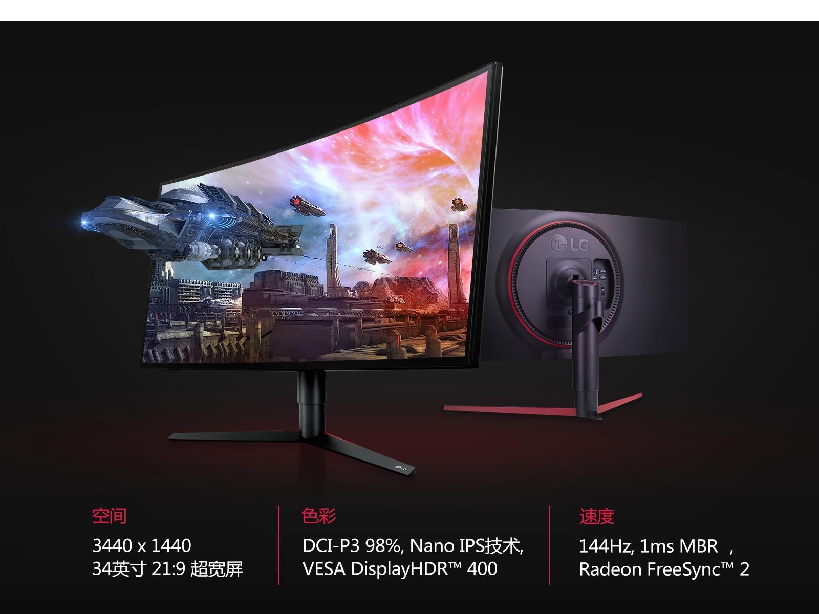 34 21 9 曲面超宽屏电竞显示器
