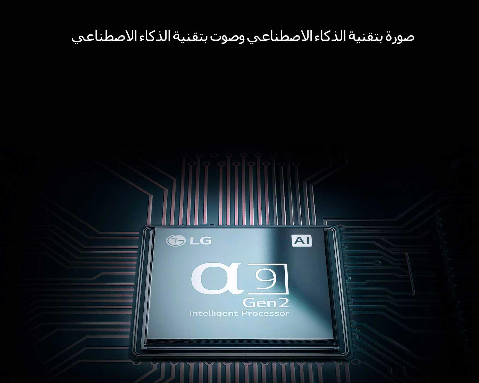 TV-OLED-C9-01-Alpha9-Gen-2-Desktop_VV01