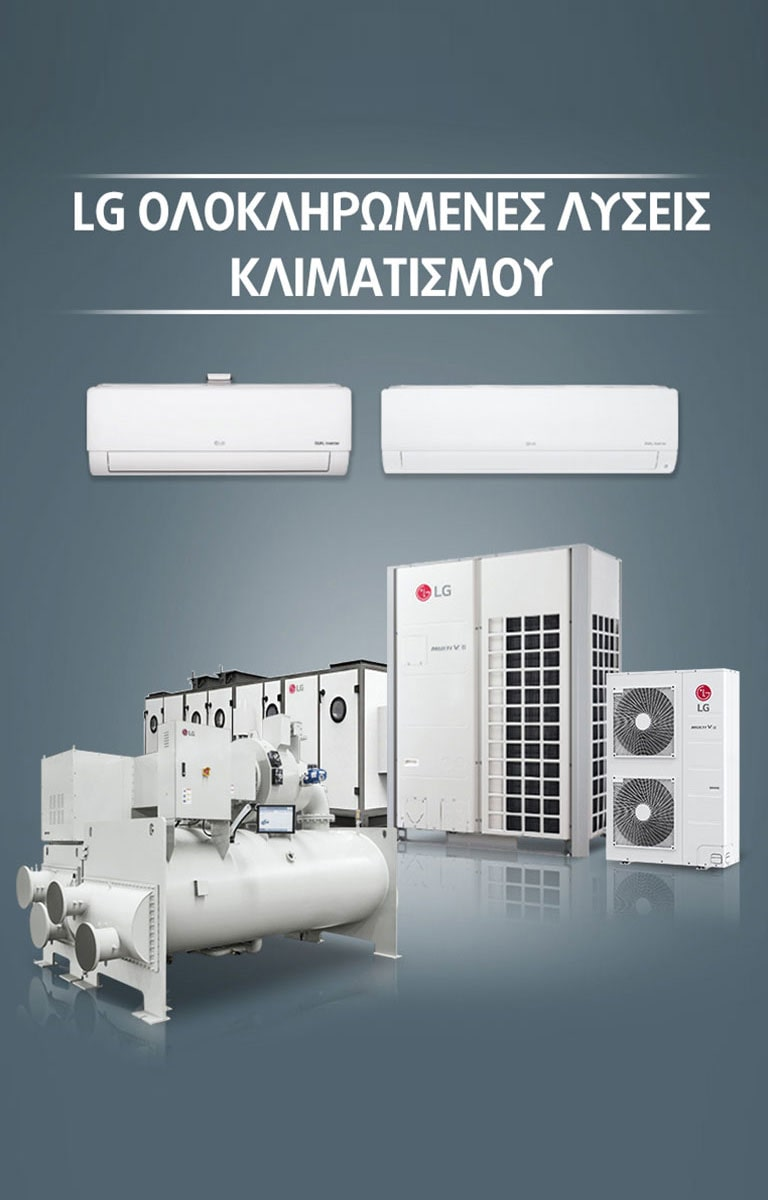 LG_total_Air_Solution_Banner_768x1200
