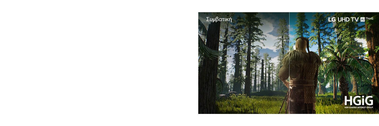 Μια οθόνη τηλεόρασης που δείχνει μια σκηνή παιχνιδιού, με έναν άνδρα να στέκεται στη μέση του δάσους. Η μισή σκηνή απεικονίζεται σε συμβατική οθόνη με χαμηλή ποιότητα εικόνας. Η άλλη μισή προβάλλεται σε κρυστάλλινη, ζωντανή ποιότητα εικόνας μιας τηλεόρασης LGUHD.