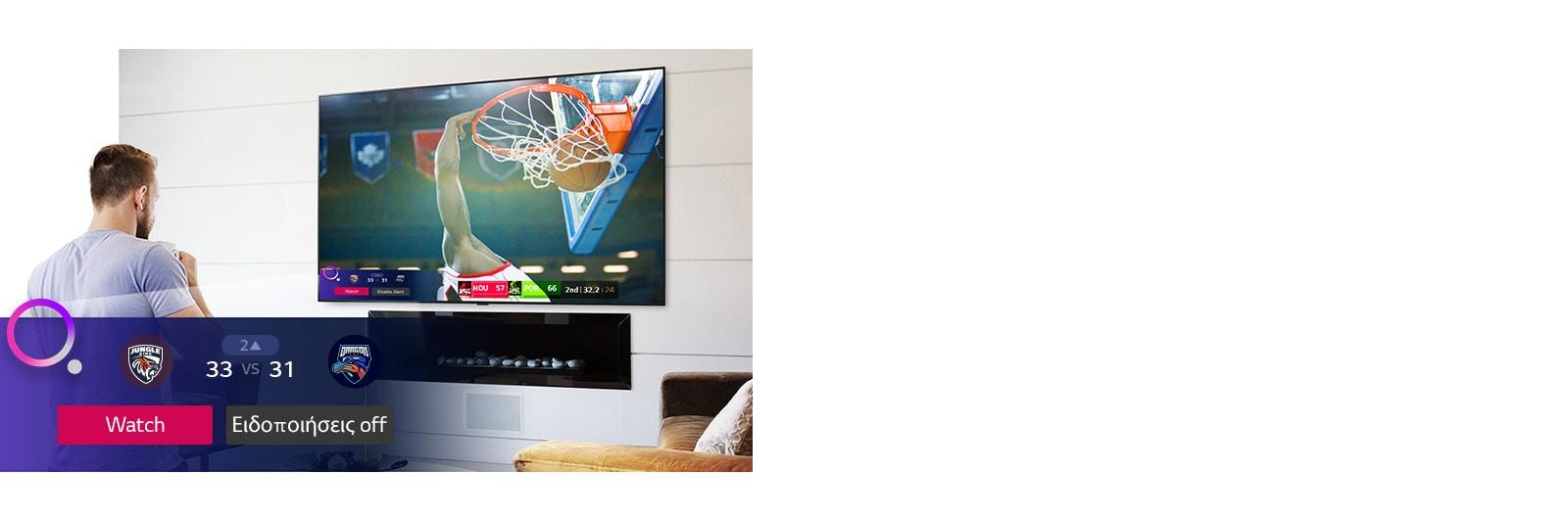Οθόνη τηλεόρασης που δείχνει μια σκηνή από έναν αγώνα μπάσκετ με αθλητική ειδοποίηση