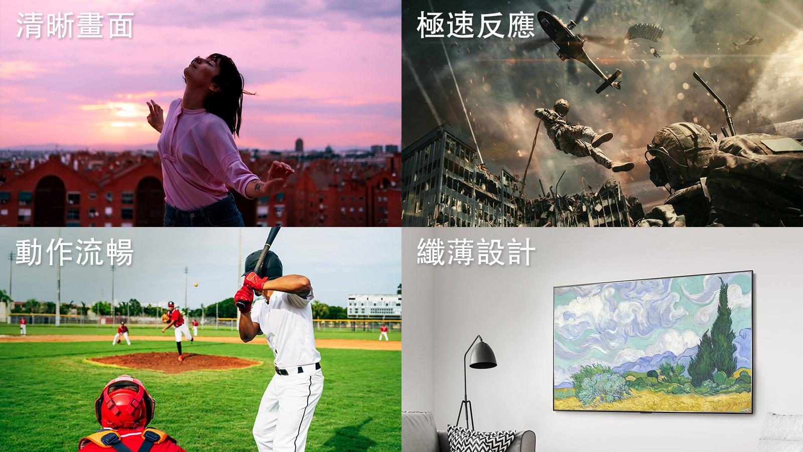 一名婦女在紫色天空的建築物的屋頂上曬日光浴,左上角有「清晰畫面」的文字說明。 戰爭遊戲中士兵從直升機上摔下來,左上角有「極快回應速度」文字說明。 在比賽中,擊球員擊打棒球的圖像,左上角有「流暢動作」的文字說明。 電視螢幕懸掛在牆上的圖像,左上角有「纖薄設計」的文字說明。