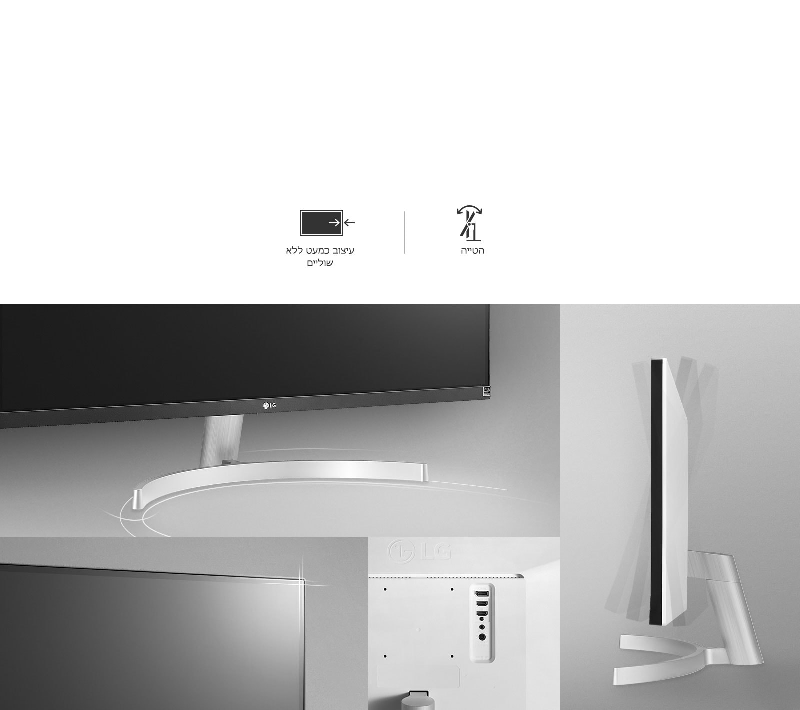 עיצוב ארגונומי עם עיצוב כמעט ללא שוליים והטייה.