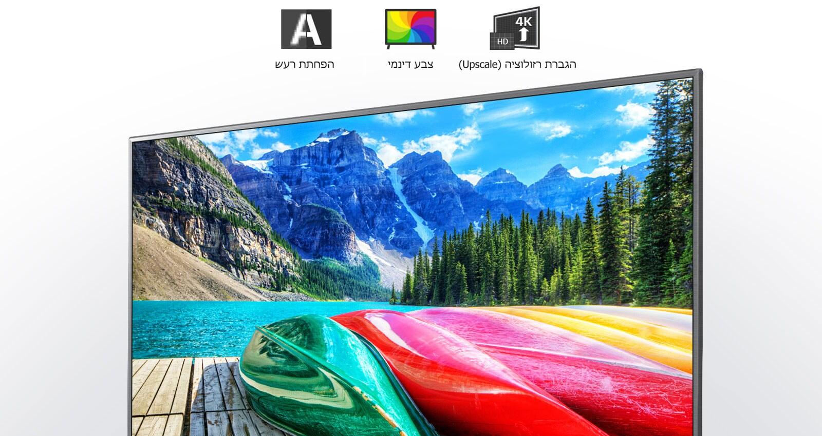 על מסך הטלוויזיה תמונה ציורית של הרים, יער ואגם, עם סמלי הפחתת רעש, צבע דינמי והגברת רזולוציה.