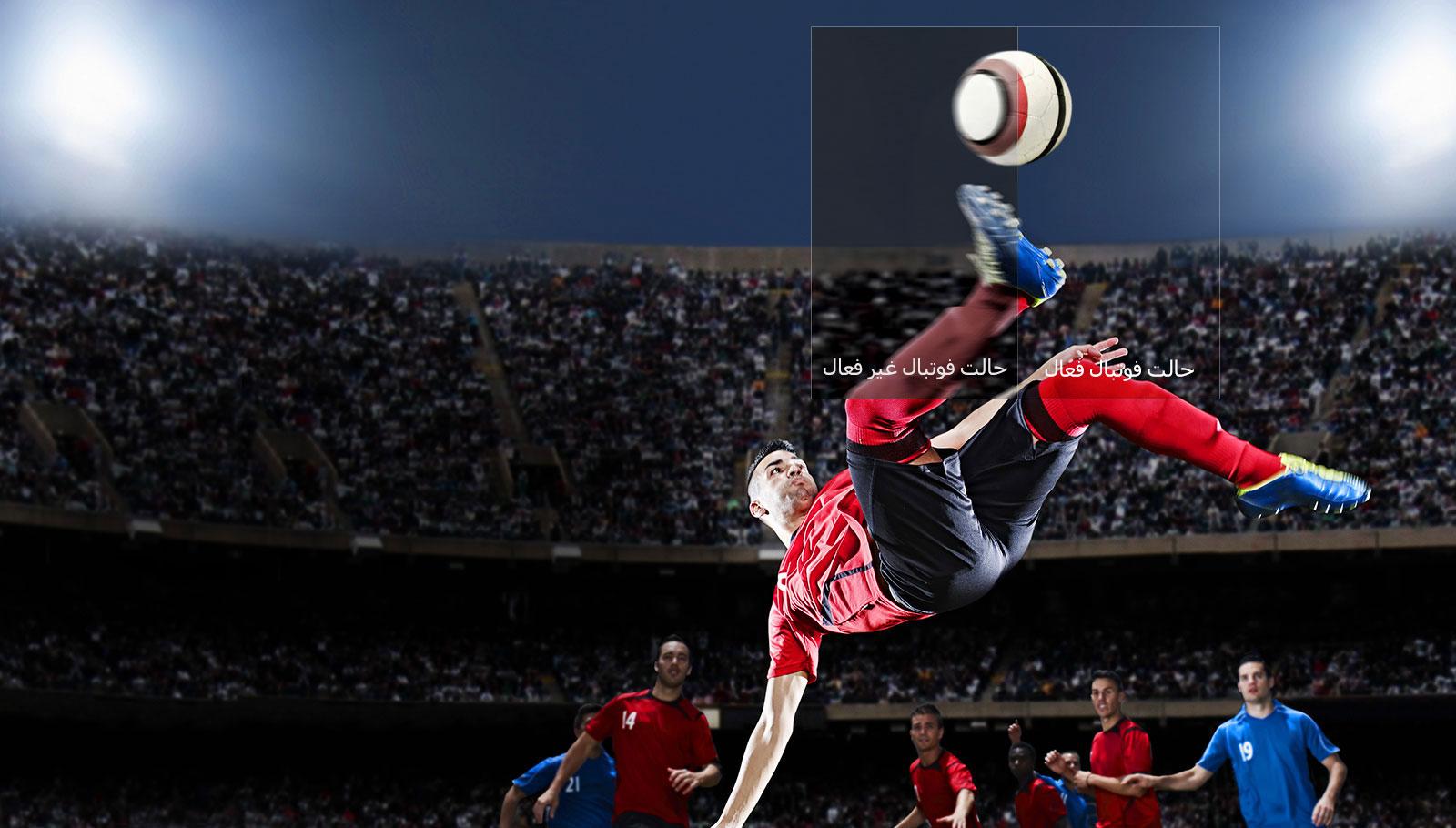 03_SK79_B_Football_Mode_desktop_V2