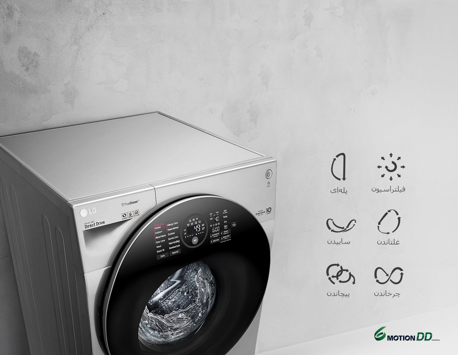 Global_TWINWash24_Gplus_Washer&Dryer_VCM_2018_Feature_08_6MotionDD_D_6