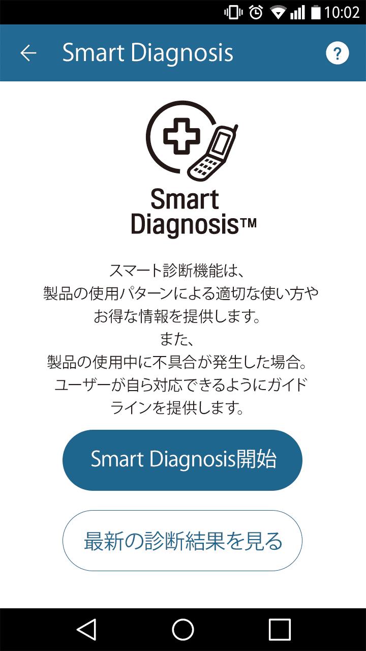スマート診断