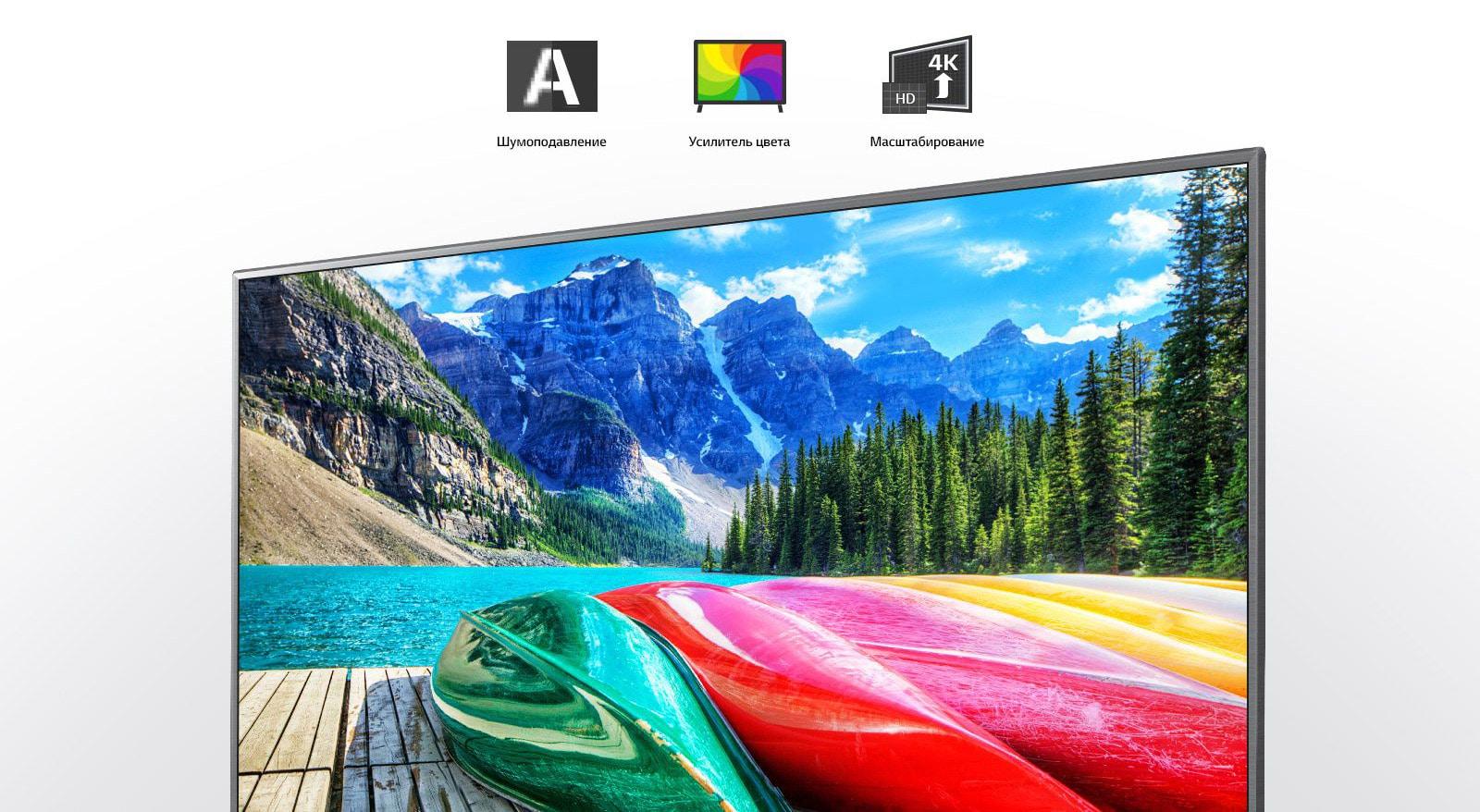 Иконки шумоподавления, усиления цветов и масштабирования, а также экран ТВ, на котором показаны горы, лес и озеро.