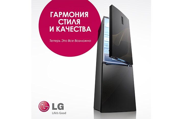 качества — холодильники LG