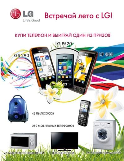 славянам в каких салонах купить телефон с телевизором рамках программы