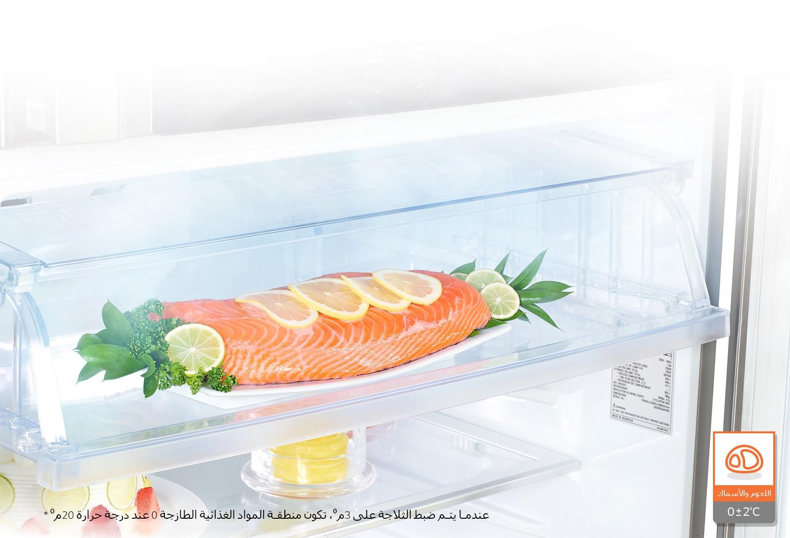 منطقة المواد الغذائية الطازجة عند درجة حرارة 0