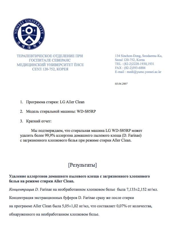Сертификат соответствия кондиционер lg почистить сплит система краснодара