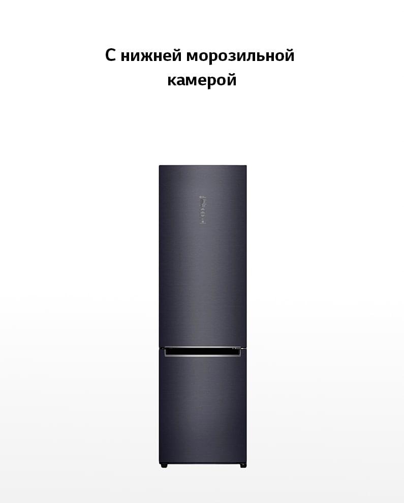eb9084fbdc32 Холодильники LG: весь модельный ряд — официальный сайт LG Россия