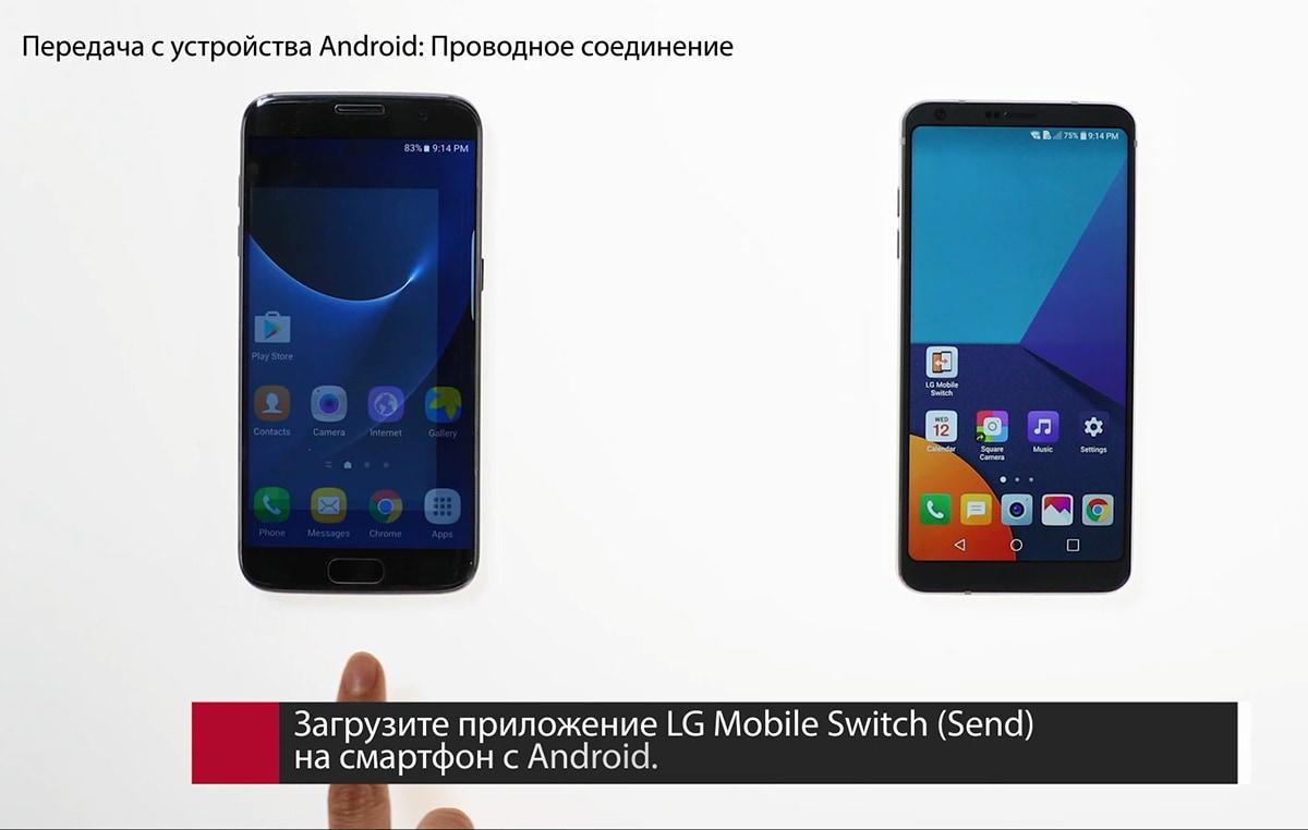 LG G6 передача данных с устройства Android: проводное соединение