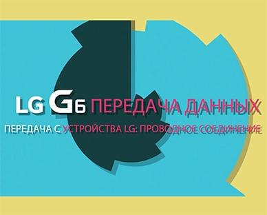 LG G6 передача данных с устройства LG: проводное соединение