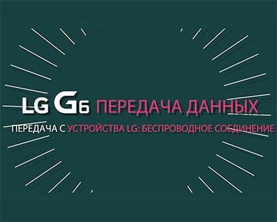 LG G6 передача данных с устройства LG: беспроводное соединение