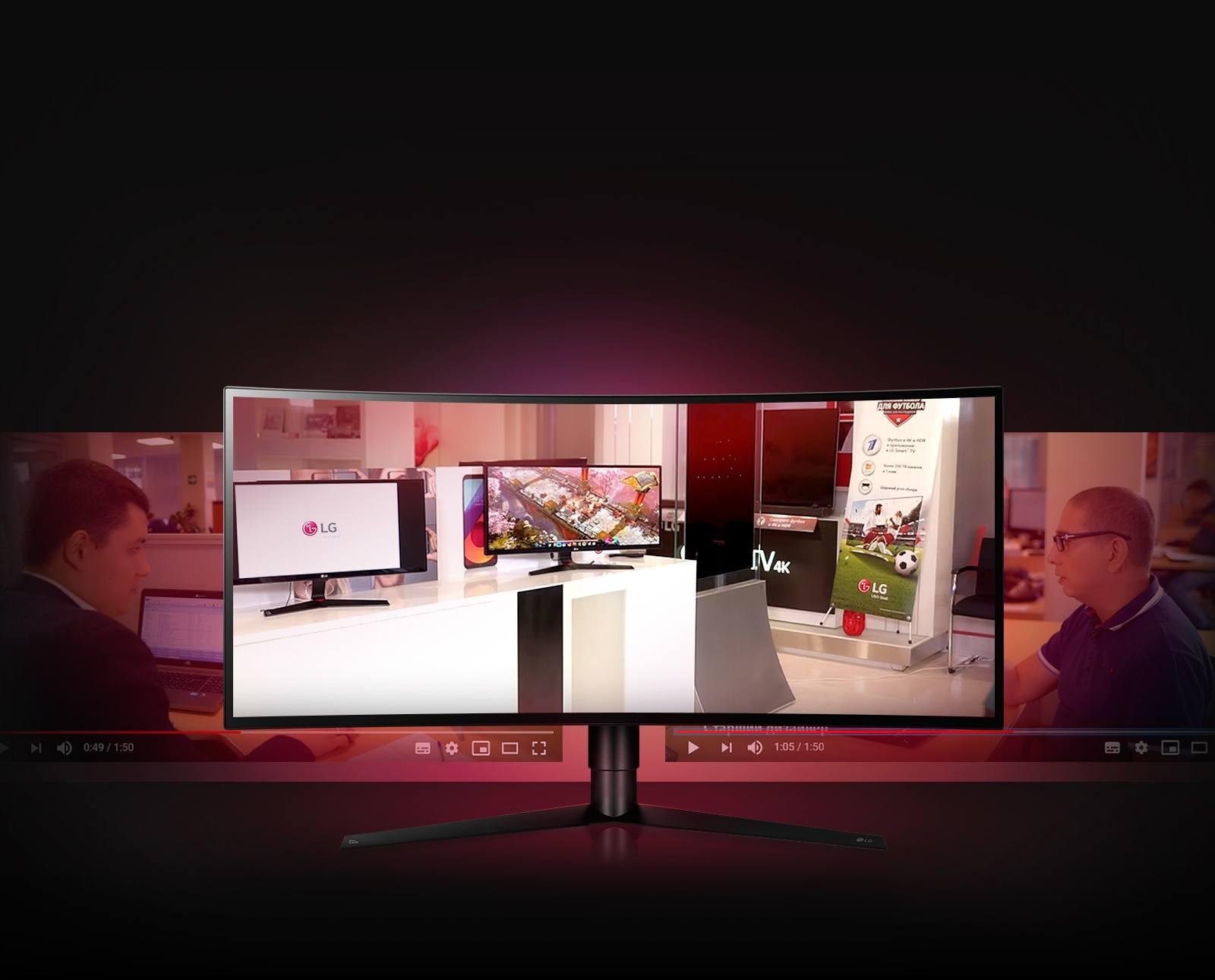 Преимущества монитора LG Ultrawide