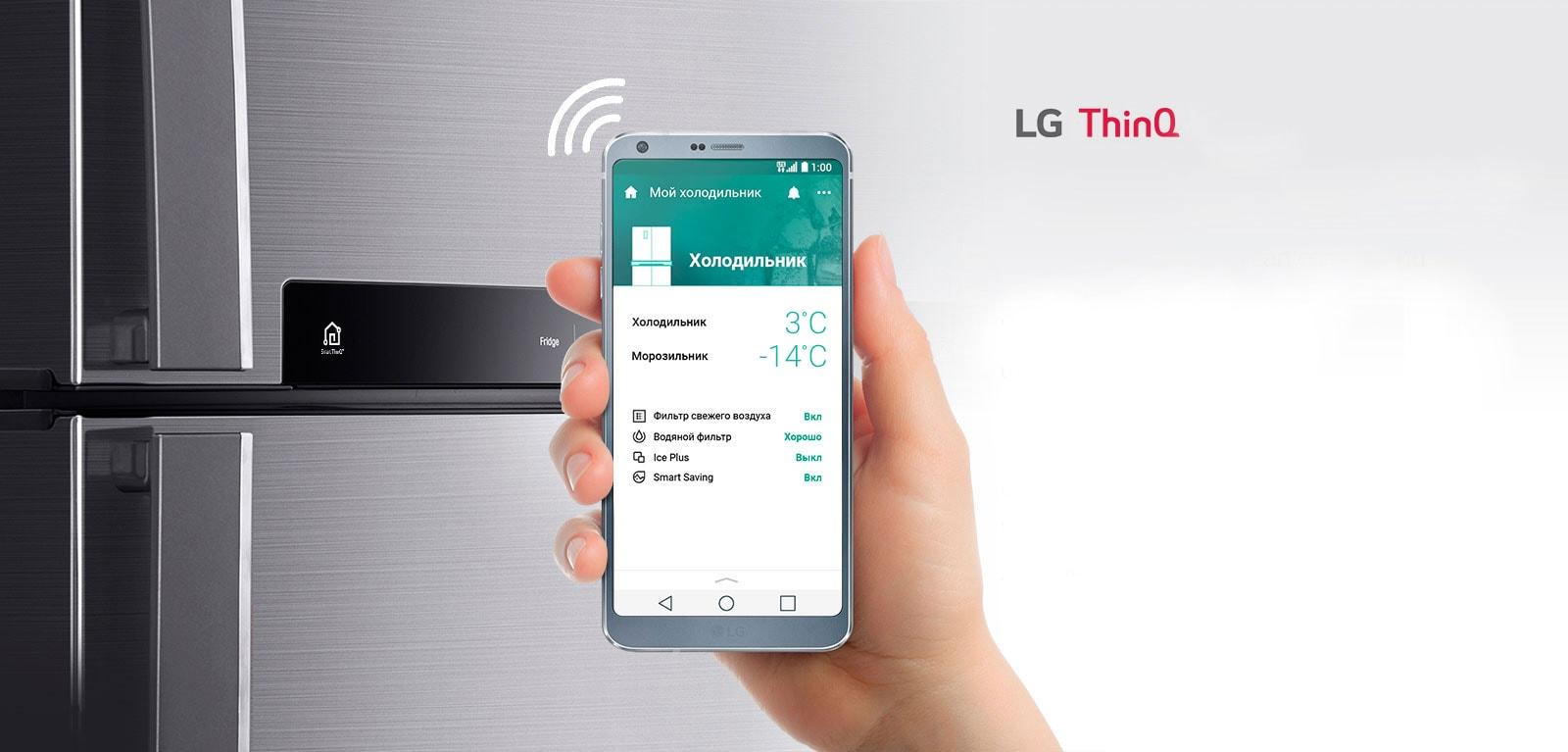 LG SmartThinQ