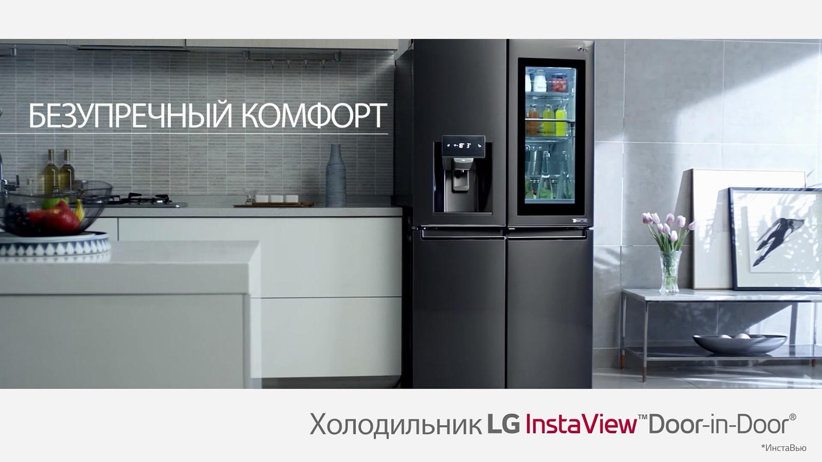 В холодильнике InstaView Door-in-Door много места для продуктов