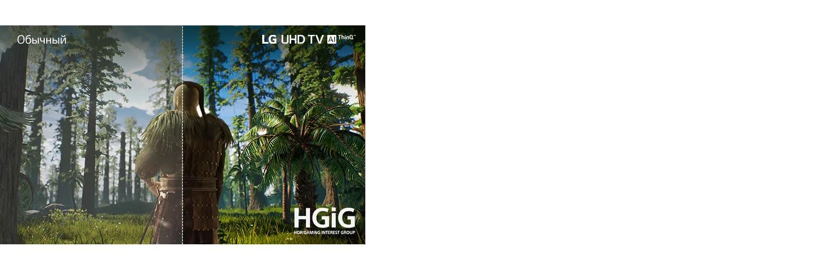 На экране телевизора показана сцена из игры, где человек стоит посреди леса. Половина картинки показана на обычном телевизоре с плохим качеством. Другая половина – четкая, живая, с качеством LG UHD.