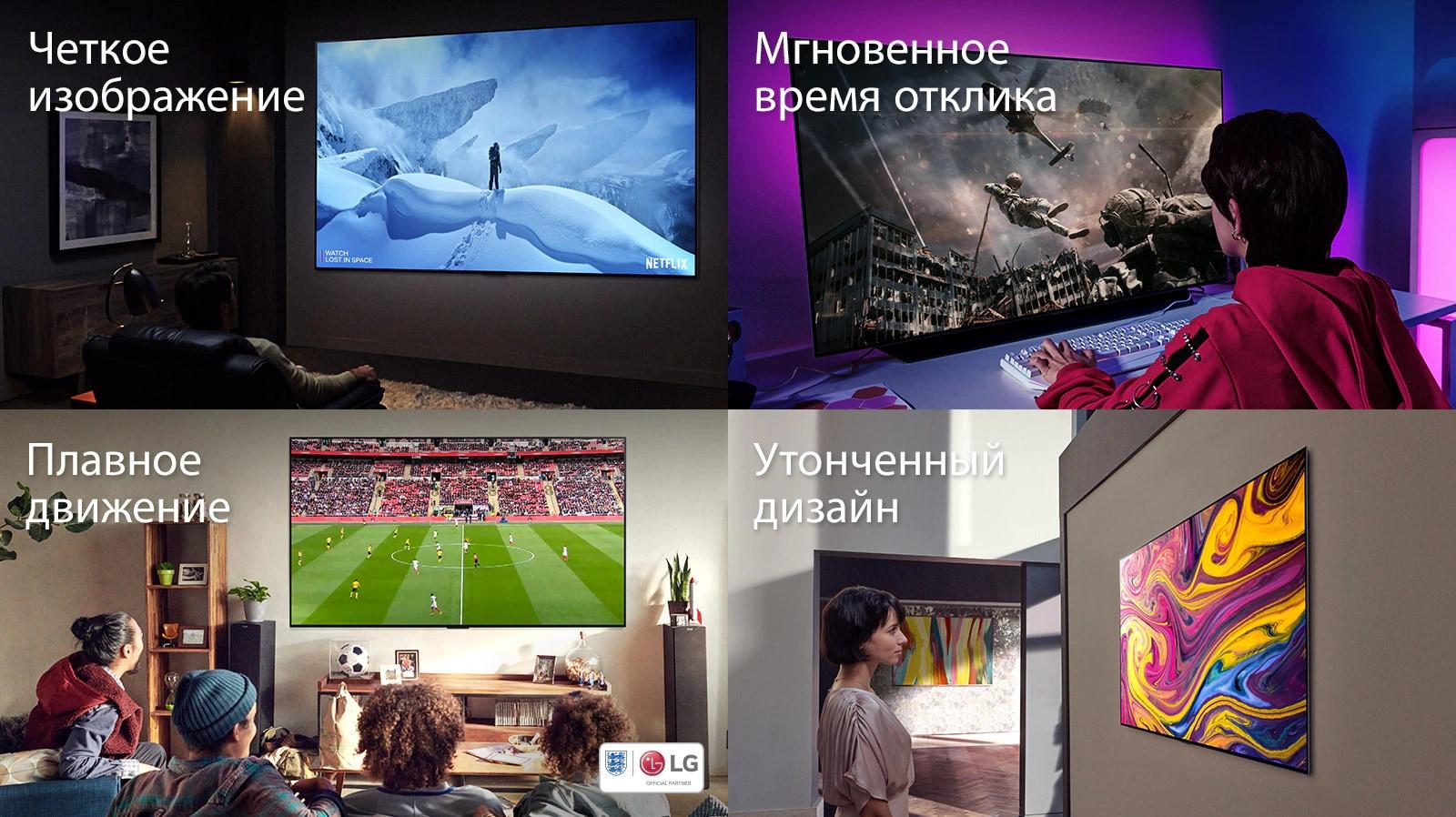 Логотипы LG Channels, Netflix, Disney+ и Apple TV, расположенные горизонтально на черном фоне. Сцена из игры Assassin's Creed Valhalla с логотипом Assassin's Creed Valhalla в правом нижнем углу и текстом «Мгновенное время отклика» в верхнем левом углу. Изображение нападающего в бейсбольном матче с текстом «Плавное движение» в верхнем левом углу. Изображение закрепленного на стене телевизора с текстом «Утонченный дизайн» в верхнем левом углу.