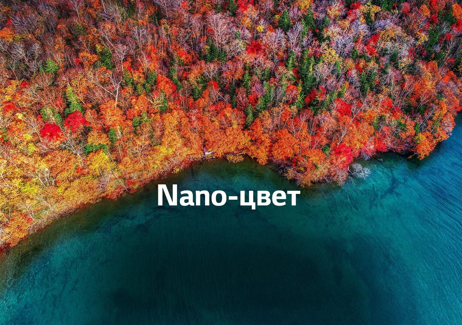 Совершенство цвета с технологией NanoCell™