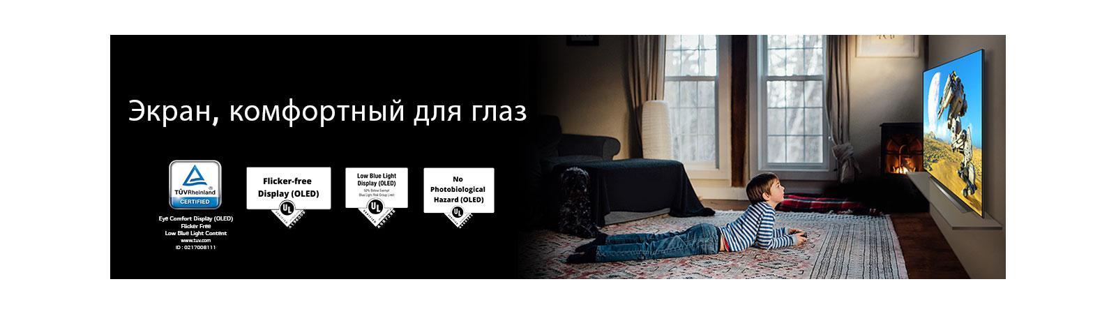 Вид в профиль лежащего мальчика, смотрящего телевизор, с надписью «Экран, комфортный для глаз»