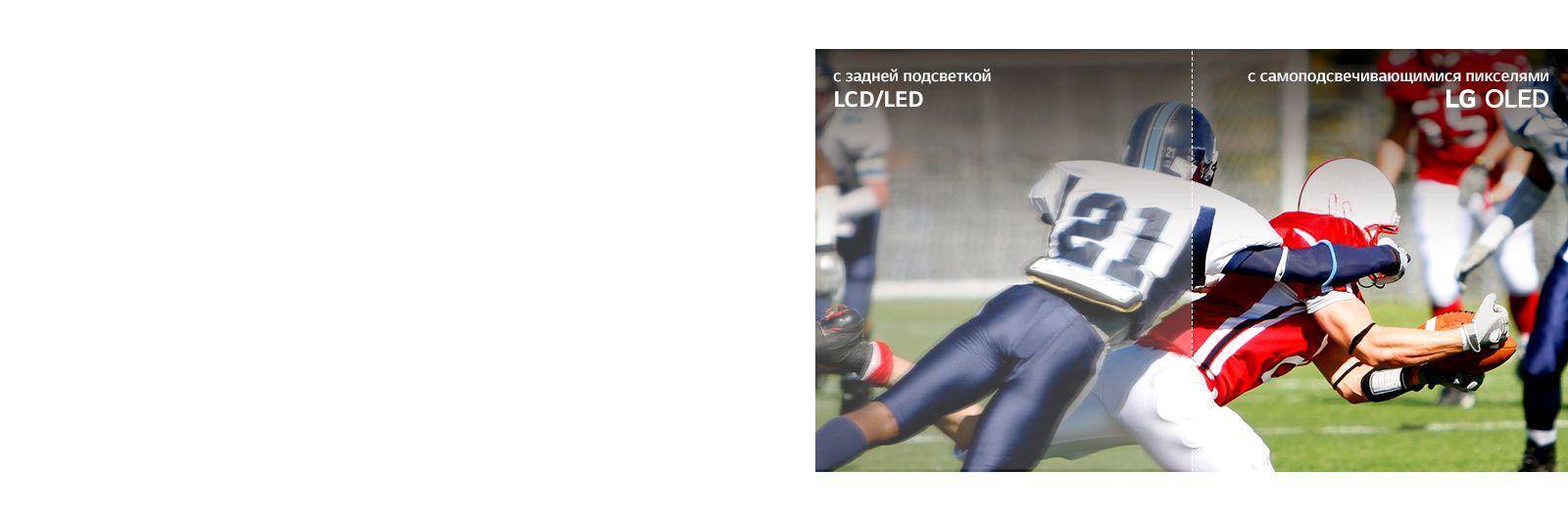 Сцена из футбольного матча: одна половина на LCD/LED-телевизоре с размытой картинкой, другая – на OLED-телевизоре LG, с высокой четкостью изображения