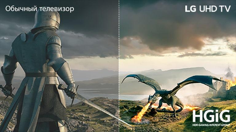 Рыцарь с мечом в доспехах и дракон, извергающий пламя. В левом верхнем углу экрана расположен текст «Обычный телевизор», в правом верхнем углу — LG UHD TV, в правом нижнем углу — HGiG.