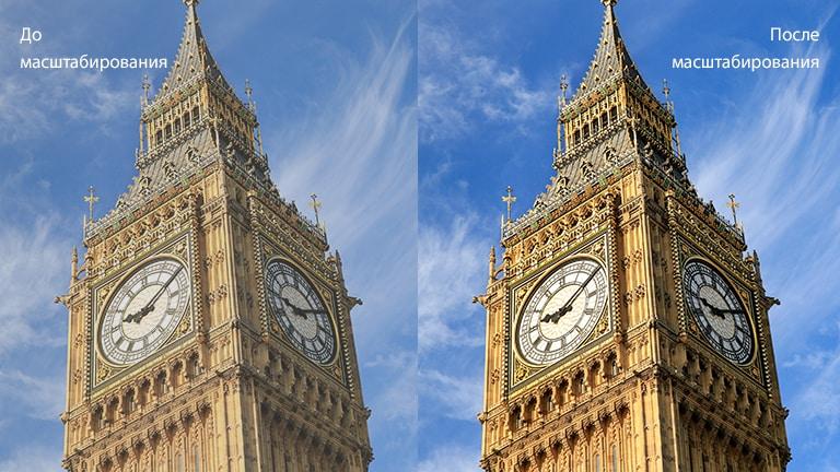 Изображение Биг-Бена справа с текстом «После масштабирования» имеет более яркий и четкий вид по сравнению с тем же изображением слева с текстом «До масштабирования».