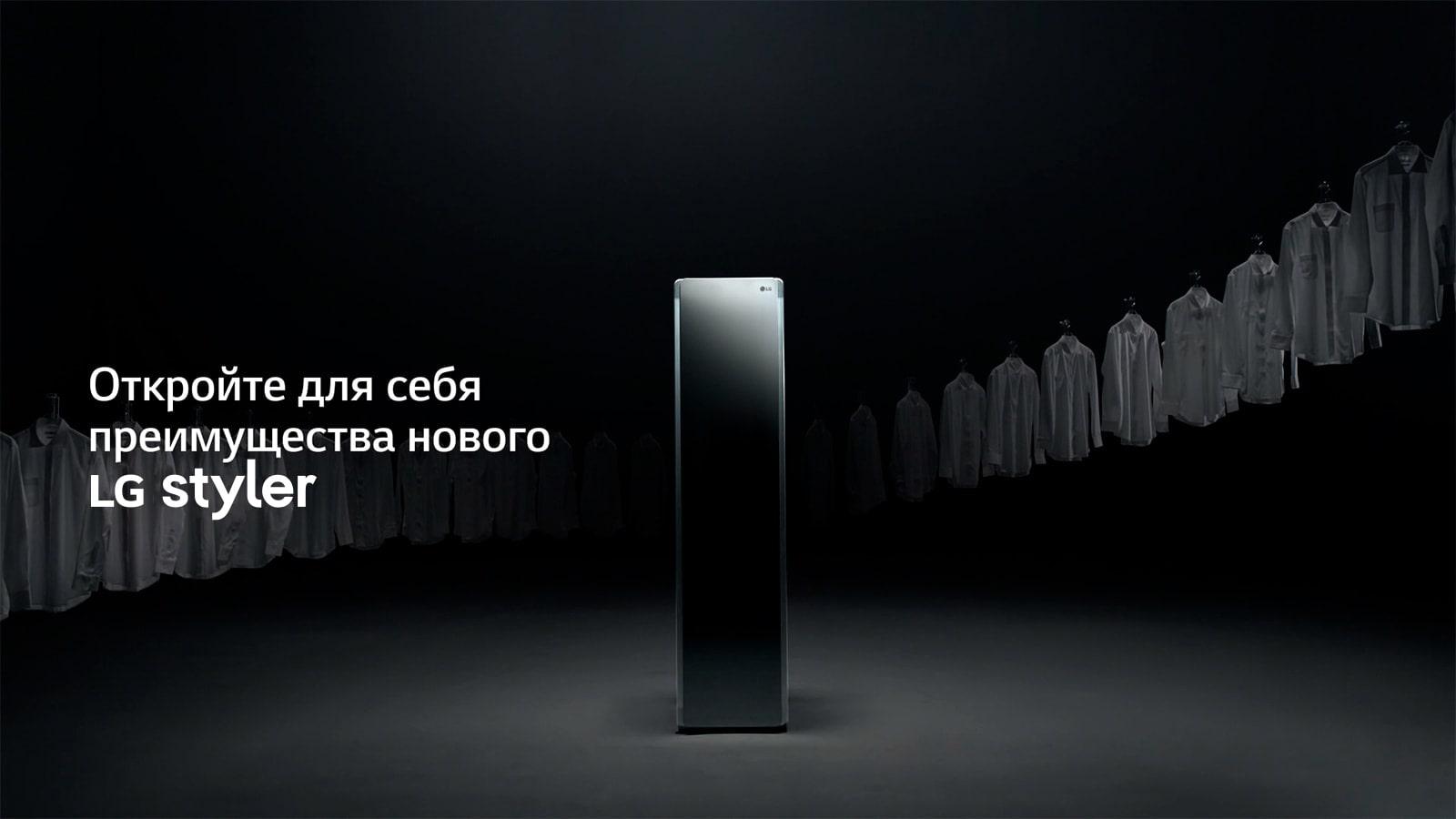 Откройте для себя преимущества нового LG Styler