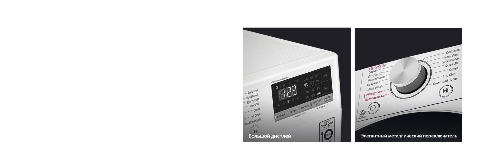 Стиральная машина LG Современный и практичный дизайн