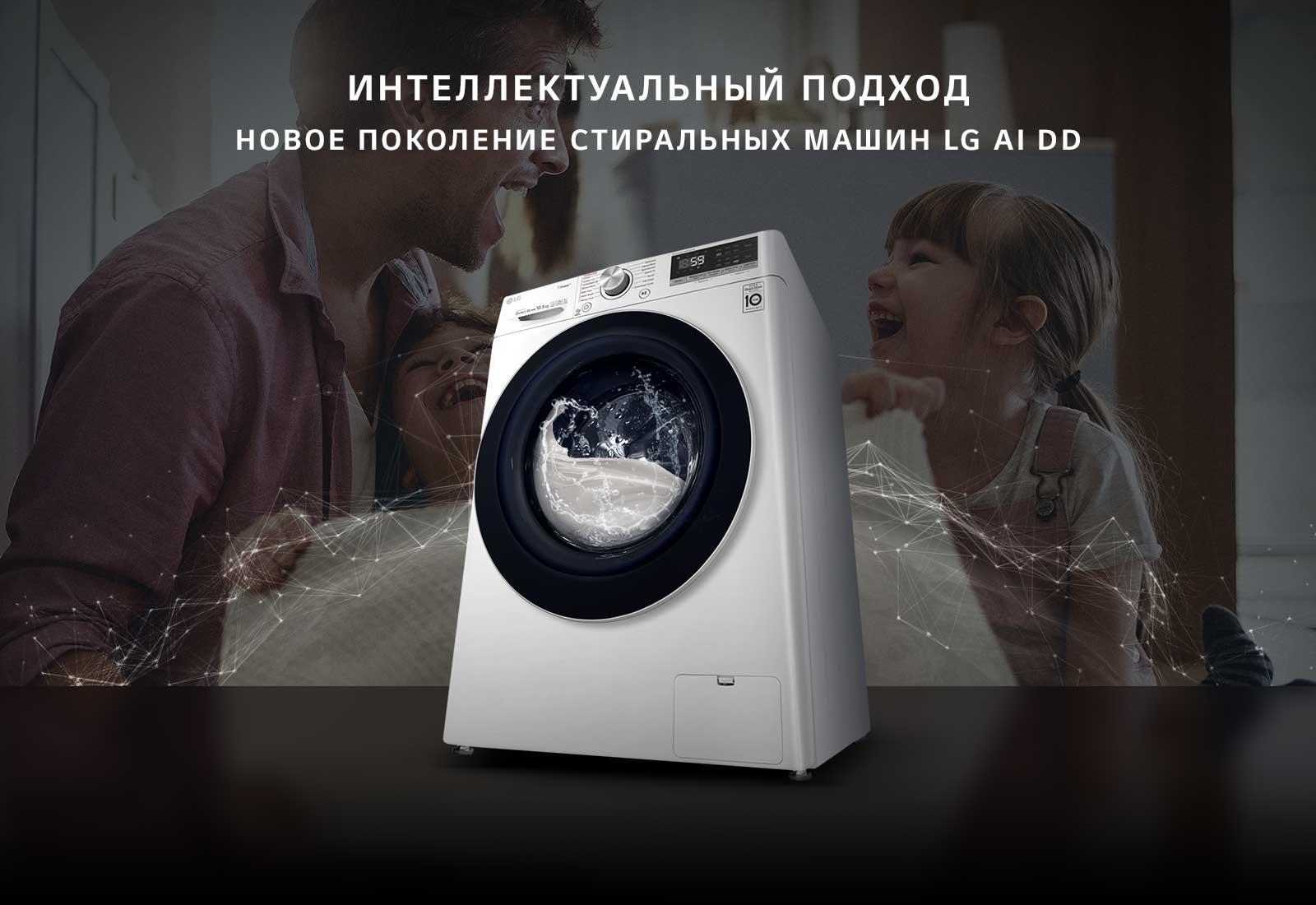 LG AI DD Стиральная машина нового поколения