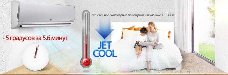 Jet_Cool2.jpg