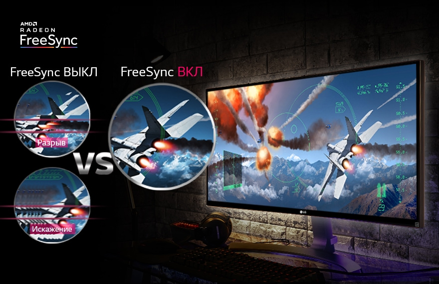 Высокая скорость и плавность изображения с AMD FreeSync