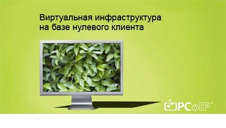 Нулевой клиент PCOIP®