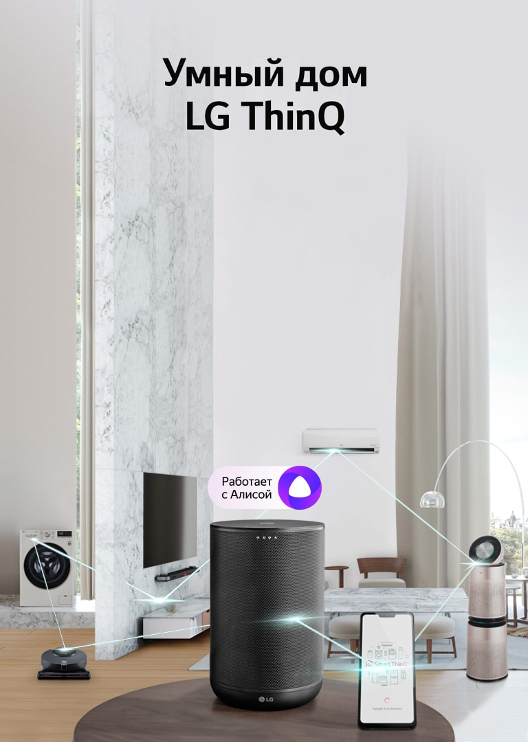LG ThinQ Page_Mobile_full_final