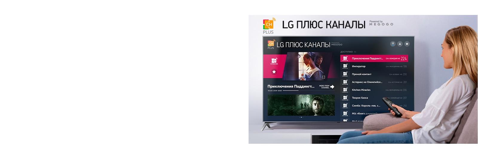 LG Channels. Бесплатные каналы и видео по запросу