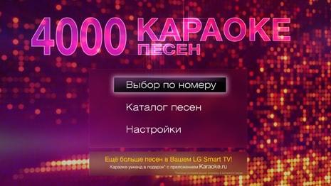 Караоке-уикенд в подарок с Karaoke.ru в LG Smart TV