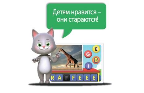 Увлекательное обучение через веселые игры и интересные приложения!