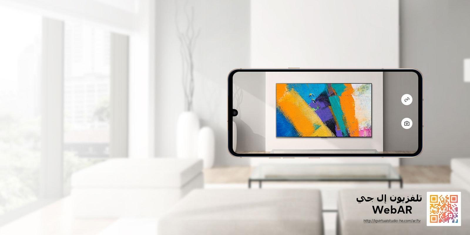 هذه صورة توضح محاكاة مقاومة انعكاس الويب لتلفزيون OLED من إل جي. صور الهاتف المحمول متداخلة على أقل مساحة. رمز الاستجابة السريعة موجود أسفل اليمين