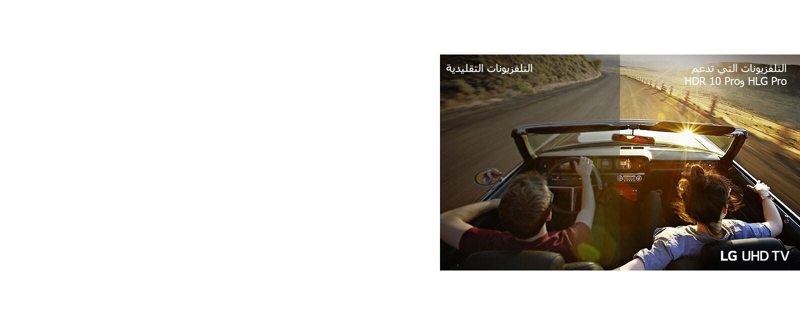 زوجان يقودان السيارة على الطريق. يظهر النصف على شاشة تقليدية بجودة رديئة للصورة. يظهر النصف الآخر بجودة صورة تلفزيون UHD من إل جي الواضحة والمفعمة بالحيوية.