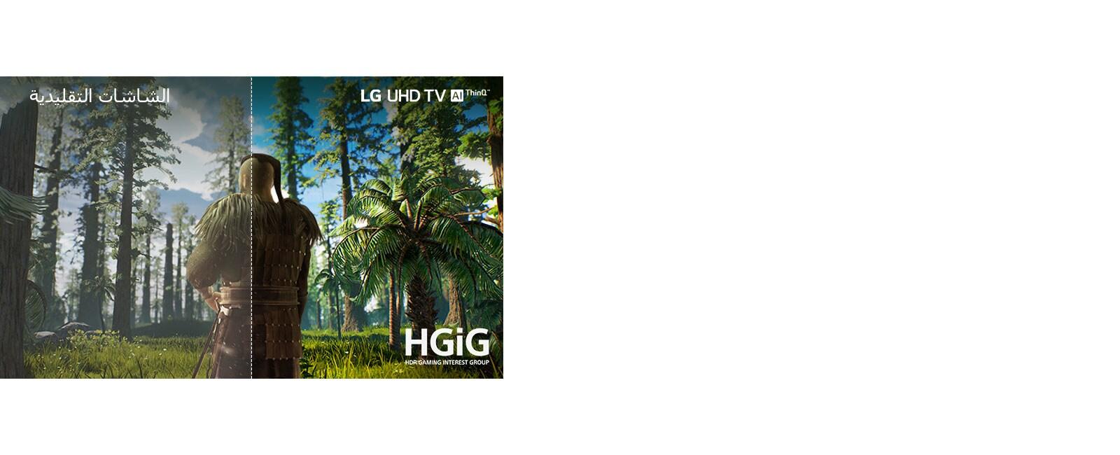 إحدى شاشات التلفزيون تعرض مشهدًا للعبة يظهر رجلا يقف وسط الغابة. يظهر النصف على شاشة تقليدية بجودة رديئة للصورة. ويظهر النصف الآخر على شاشة تلفزيون UHD من إل جي بجودة صورة واضحة ومفعمة بالحيوية.