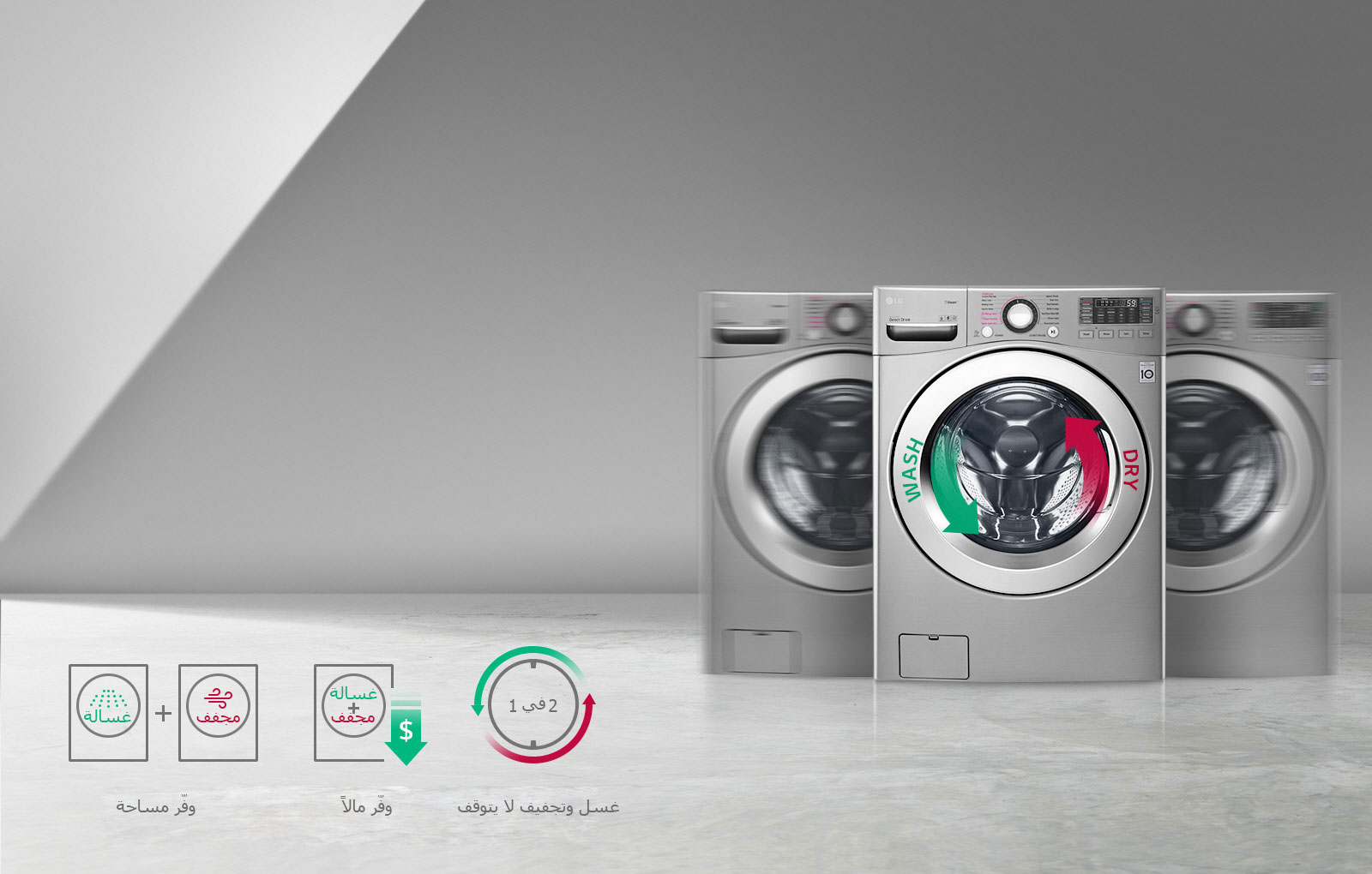 WS1810XM_Washer-and-Dryer_D1_14092017